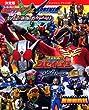 決定版 仮面ライダーW&天装戦隊ゴセイジャー 映画超百科 (テレビマガジンデラックス)