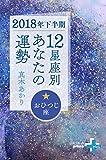 2018年下半期 12星座別あなたの運勢 おひつじ座 (幻冬舎plus+)