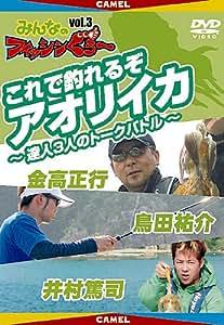 みんなのフィッシンぐぅ~vol.3 これで釣れるぞアオリイカ 〜達人3人のトークバトル〜 [DVD]