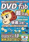 簡単にDVD&Blu-rayがコピーできるDVDFab�