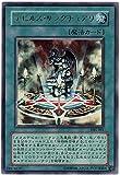 遊戯王 デビルズ・サンクチュアリ VB5-001 ウルトラ