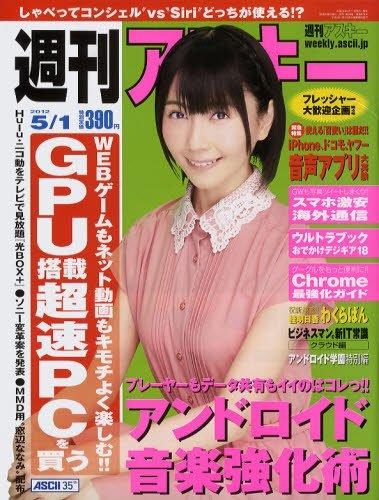 週刊アスキー 2012年5月1日号