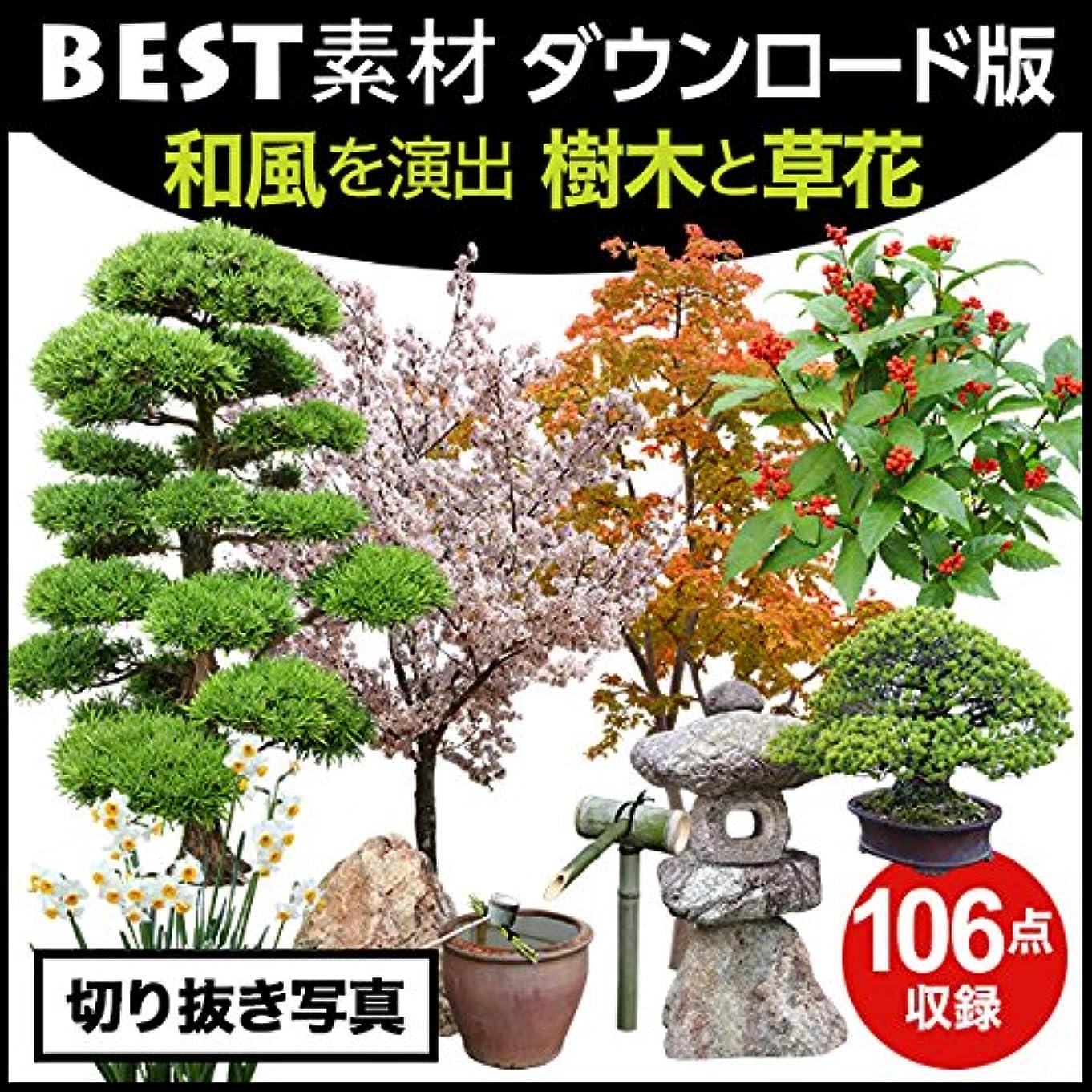 アレンジ世論調査奴隷【BEST素材】和風を演出_樹木と草花(Mac)|ダウンロード版