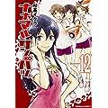 ナナマル サンバツ (12) (カドカワコミックス・エース)