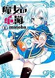 魔女の心臓 1巻 (デジタル版ガンガンコミックスONLINE)