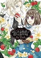 おじさま侯爵は恋するお年頃2 (ミッシイコミックス Next comics F)