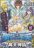 聖闘士星矢THE LOST CANVAS冥王神話 天上血戦編6 (秋田トップコミックスW)