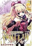 少女幻葬ネクロフィリア / カズミヤアキラ のシリーズ情報を見る
