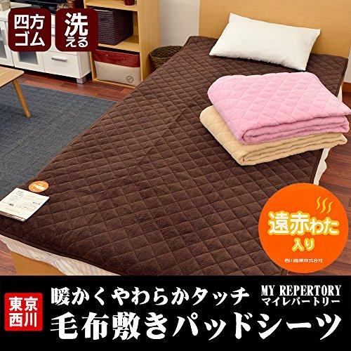 東京西川 洗える マイクロファイバー敷きパッド シングル ブラウン 遠赤加工中わた入り