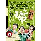 よゐこ部Vol.4 生物部~生物部合宿in奄美大島編 [DVD]