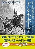 ドレの絵で読む ドン・キホーテ 中経出版