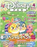 Disney FAN (ディズニーファン) 2012年 04月号 [雑誌]