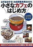 小さなカフェのはじめ方: 必ず成功する!お店開業実用BOOK