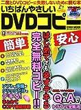 いちばんやさしいDVDコピー―はじめてでも必ずデキる完全無料コピー!! (英和MOOK らくらく講座 159)