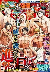 別冊少年マガジン 12巻 表紙画像