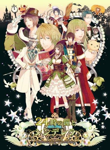 PSP/24時の鐘とシンデレラ〜Halloween Wedding〜 通常版