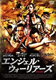 エンジェル・ウォーリアーズ[DVD]
