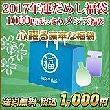 2017年◆ 運だめし福袋! 1000円メンズ (¥ 1,000)