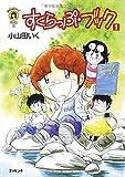 すくらっぷ・ブック1巻 (小山田いく選集3)