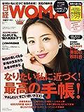 日経ウーマン 2016年 11月号 [雑誌]