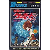 惑星ロボ・ダンガードA 2 (サンデー・コミックス)