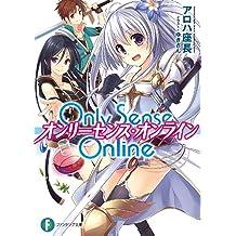 Only Sense Online ―オンリーセンス・オンライン― Only Sense Online ―オンリーセンス・オンライン― (富士見ファンタジア文庫)