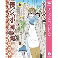 僕とシッポと神楽坂(かぐらざか) 6 (マーガレットコミックスDIGITAL)