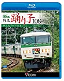 185系 特急踊り子108号 伊豆急下田~東京 【Blu-ray Disc】