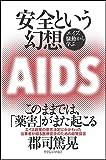 安全という幻想: エイズ騒動から学ぶ