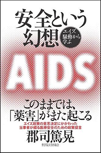 安全という幻想: エイズ騒動から学ぶの詳細を見る