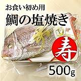 御祝用 お食い初め 敬老の日 天然鯛の塩焼き 国産 【祝鯛500g】 (築地直送)タイ 長寿祝い 鯛 日時指定可 メッセージ可