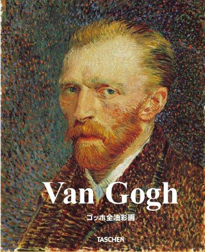 ゴッホ全油彩画 25周年の詳細を見る