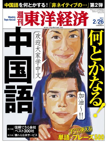 週刊 東洋経済 2011年 2/26号 [雑誌]の詳細を見る