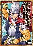戦国人物伝 蒲生氏郷 (コミック版日本の歴史)