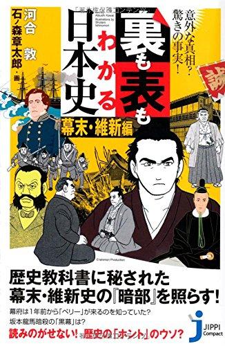 意外な真相?驚きの事実! 裏も表もわかる日本史 幕末・維新編 (じっぴコンパクト新書)の詳細を見る
