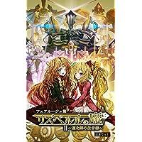 リズベルルの魔2 フェアルージュ篇~道化師の生き様~ リズベルルの魔シリーズ