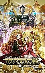 リズベルルの魔2 フェアルージュ篇~道化師の生き様~ ほんとうの物語シリーズ