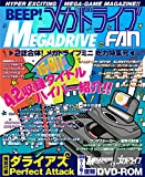BEEP! メガドライブFAN―2誌合体! メガドライブミニ総力特集号― (ATMムック)