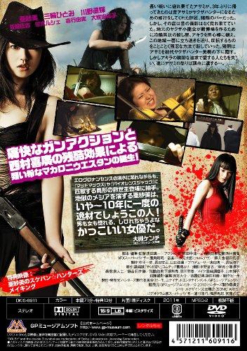 逆襲!スケ番☆ハンターズ~地獄の決闘~ [DVD]