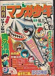 月刊 マンガ少年 1977年9月号