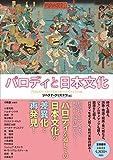 パロディと日本文化
