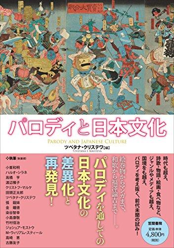 パロディと日本文化の詳細を見る