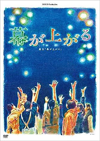 舞台「幕が上がる」[DVD] (PARCO劇場DVD)