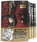 真田十勇士 文庫版 コミック 全4巻完結セット (集英社文庫―コミック版)