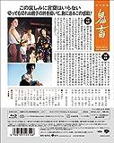 あの頃映画 the BEST 松竹ブルーレイ・コレクション 鬼畜 [Blu-ray] 画像