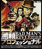 無頼プロフェッショナル HDマスター版 blu-ray&DVD BOX[Blu-ray/ブルーレイ]