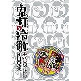 DVD付き 鬼灯の冷徹(18)限定版 (講談社キャラクターズA)