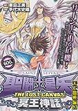 聖闘士星矢THE LOST CANVAS冥王神話 天上血戦編3 (秋田トップコミックスW)