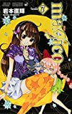 magico 7 (ジャンプコミックス)