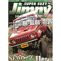 Jimny SUPER SUZY ( ジムニースーパースージー ) 2009年 04月号 [雑誌]